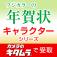 フジカラー年賀状2014 キャラクター版-カメラのキタムラ